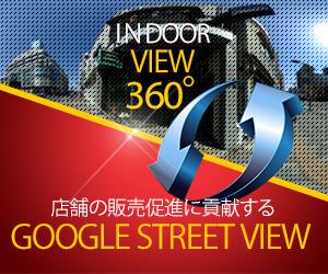 インドアビュー 店内360°パノラマ写真
