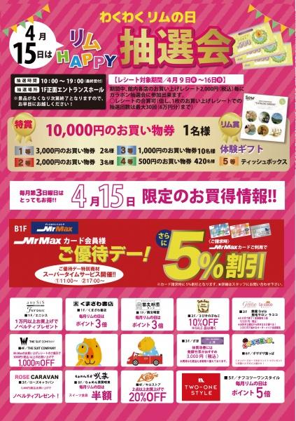 「リムふくやま」から★4月15日(日)は「わくわくリムの日」リムHAPPY抽選会★のおしらせ