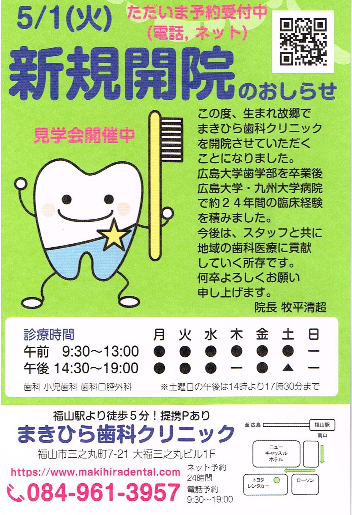 「まきひら歯科クリニック」新規開院のお知らせ