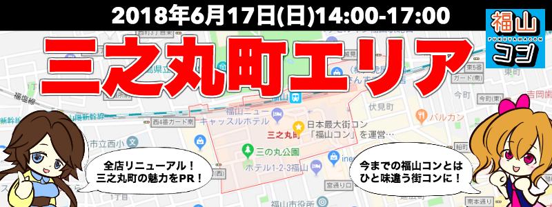 """第22回""""福山コン""""の開催地が三之丸に決定! 6月17日(日)"""