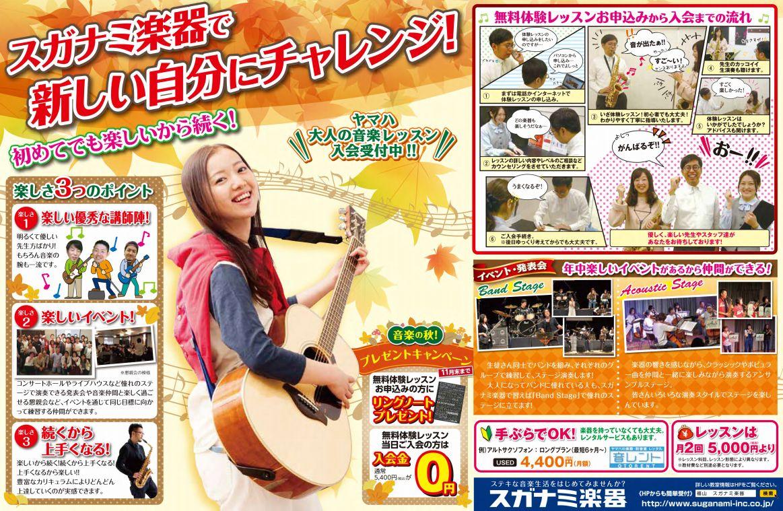 「スガナミ楽器」から『ヤマハ大人の音楽レッスン』入会受付中のお知らせ