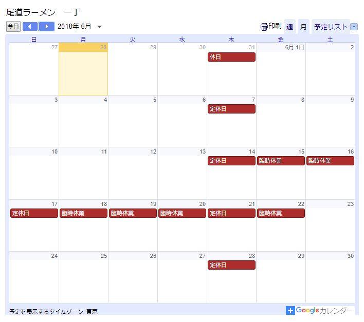「尾道ラーメン 一丁」から6月の夏休み休日のお知らせ