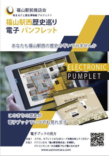 「福山駅西歴史巡り」電子パンフレットが完成しました