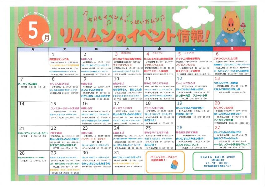 「リムふくやま」5月のイベントカレンダー