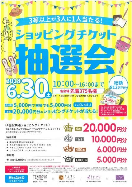 「リムふくやま」から駅前4施設共通ショッピングチケット抽選会