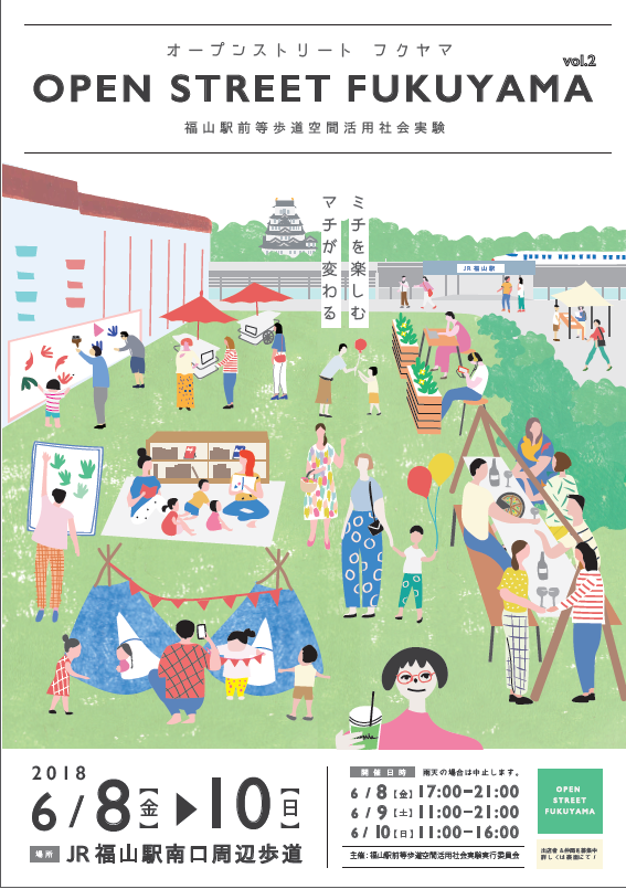 OPEN STREET FUKUYAMA vol.2 開催 のご案内