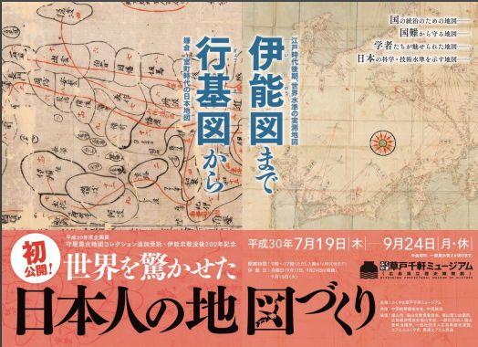 県立博物館から企画展 「初公開!世界を驚かせた日本人の地図づくり-行基図から伊能図まで-」開催のご案内
