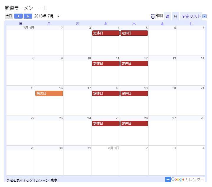 「尾道ラーメン 一丁」から7月の定休日のお知らせ(7月から定休日が変わります)