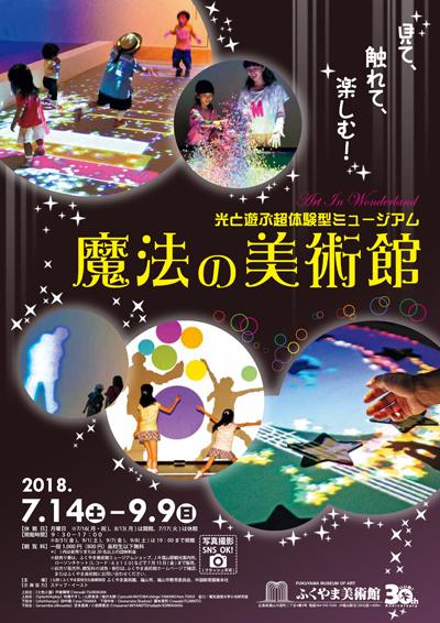 「ふくやま美術館」から、体験型アート展「魔法の美術館」開催のお知らせ