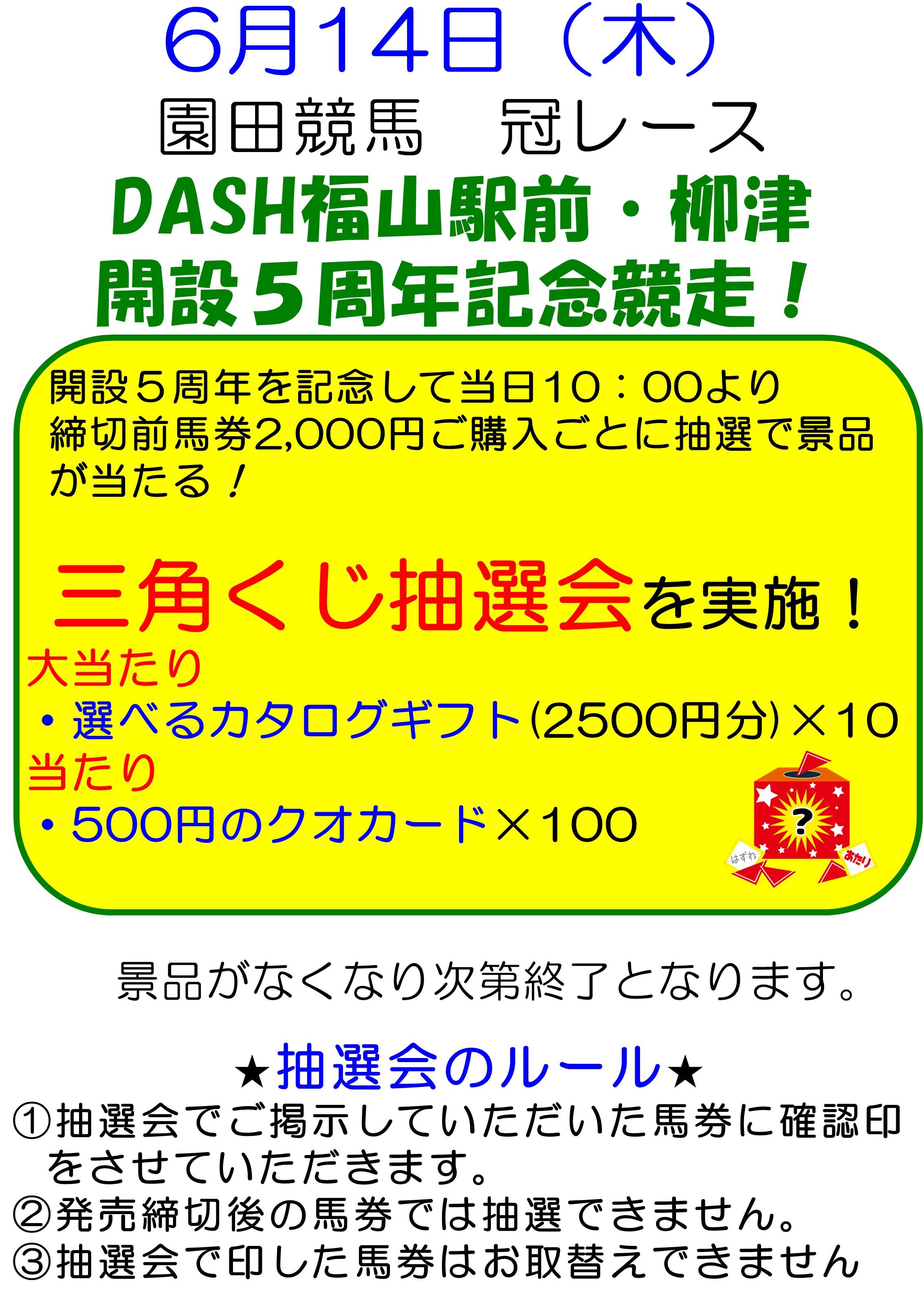 「ダッシュ福山」から解説5周年記念イベントのお知らせ