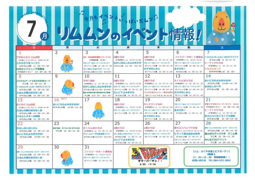 「リムふくやま」から◇7月のリムムンのイベント情報◇のお知らせ