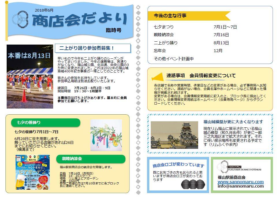 「商店会だより」6月臨時号発行のお知らせ