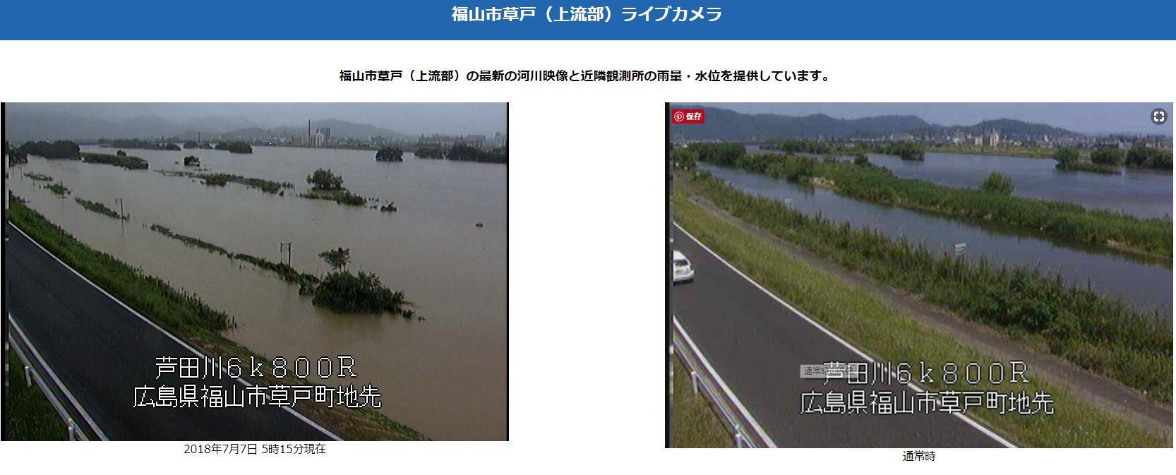 芦田川が危険水域に!