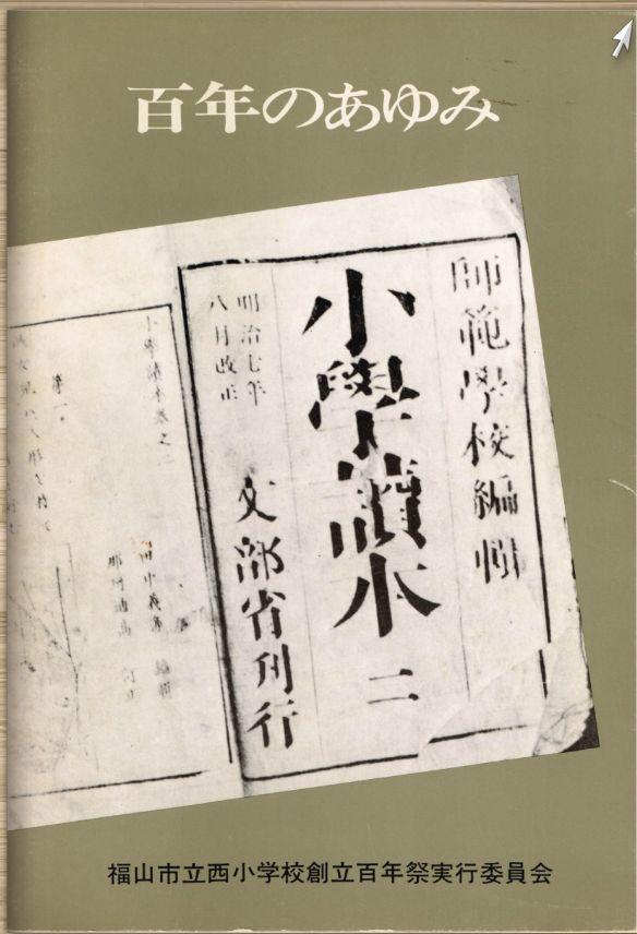 福山駅西歴史巡り電子パンフレットページに「西小学校百年の歩み」を追加しました