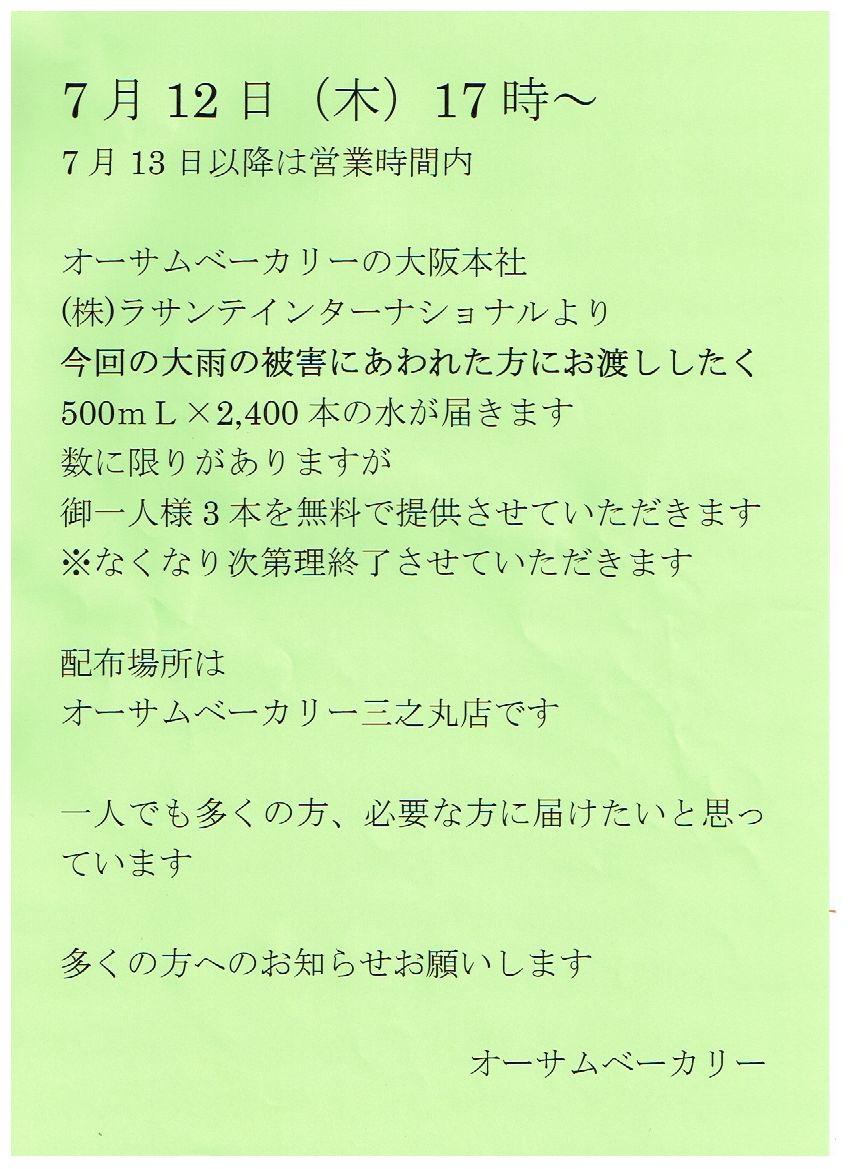 西日本豪雨の被害にあわれた方に500mlボトル3本(先着800名様) ご提供いたします。