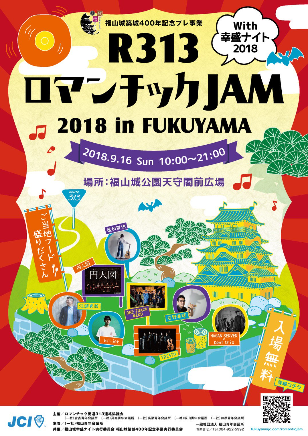 福山城城築城400年記念プレ事業 『R313ロマンチックJAM2018in FUKUYAMA』