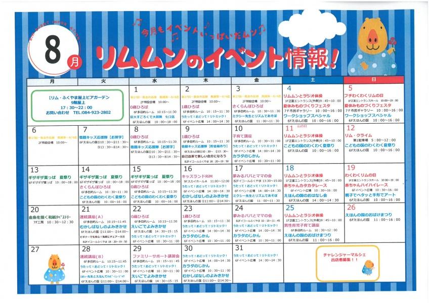 「リムふくやま」8月のイベント情報