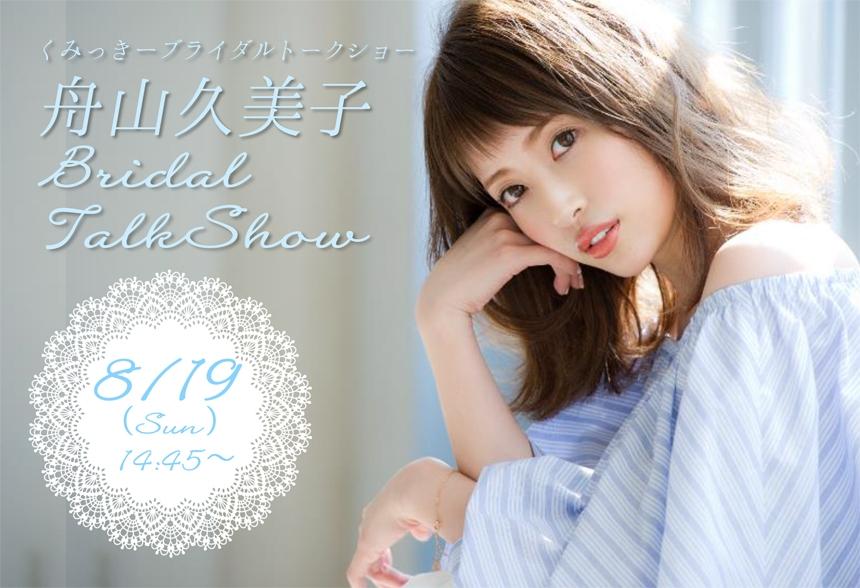 「福山ニューキャッスルホテル」から舟山久美子~くみっきー~ブライダルトークショー開催!のご案内