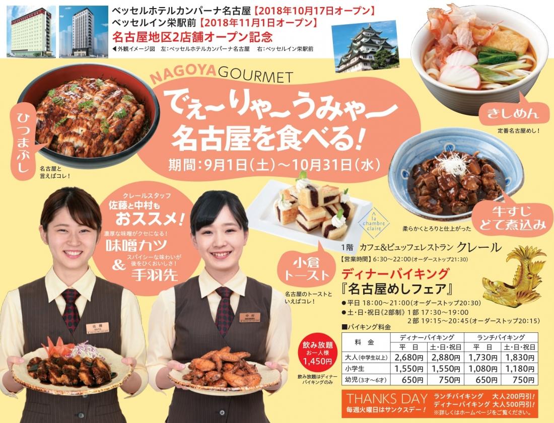 「福山ニューキャッスル」から名古屋地区2店舗オープン記念【でぇ~りゃ~うみゃ~名古屋を食べる!】開催中