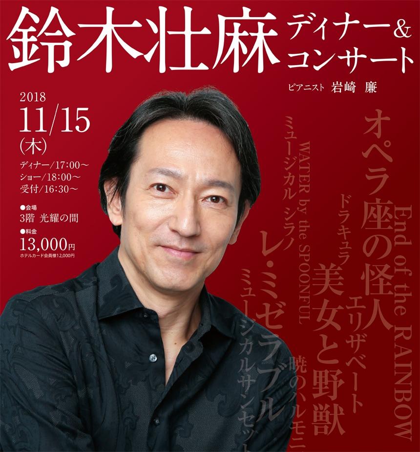 「福山ニューキャッスルホテル」から鈴木壮麻ディナー&コンサートのお知らせ