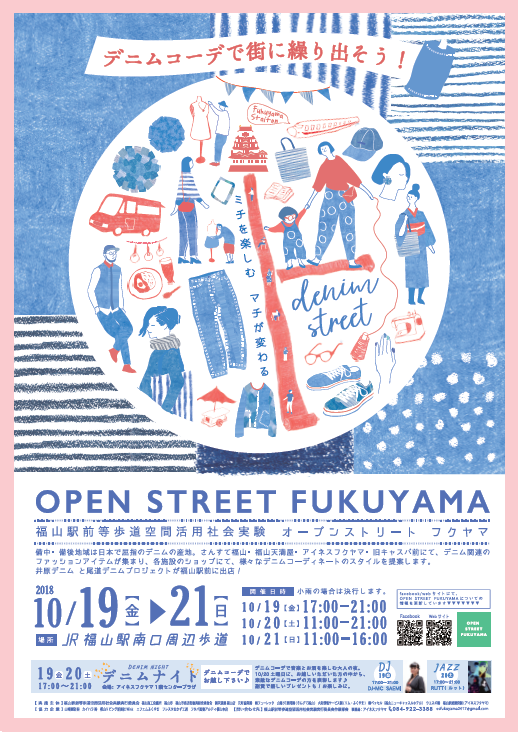 OPEN STREET FUKYAMA vol.3開催!