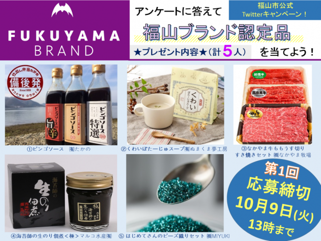 福山ブランド認定記念ツイッターキャンペーン開催中
