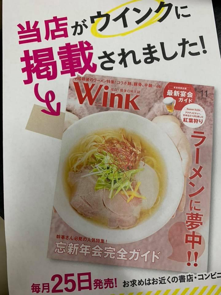 「ラーメン 匠」がWINKの表紙に掲載されました
