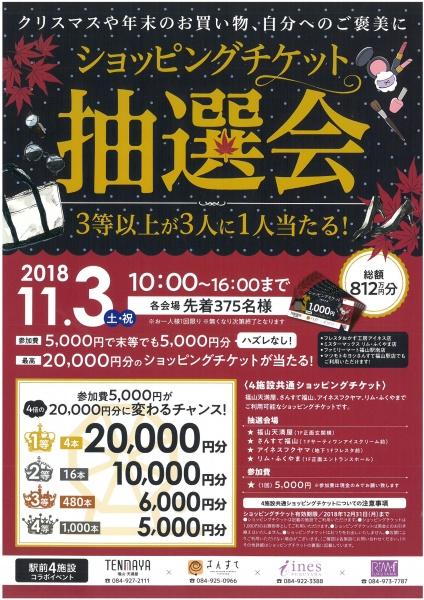 「リムふくやま」から【ショッピングチケット抽選会】のお知らせ