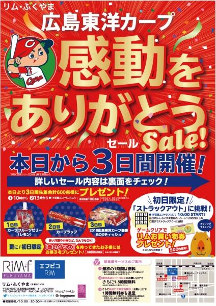 「リムふくやま」から◇広島東洋カープ 感動をありがとうセール開催!!◇のご案内