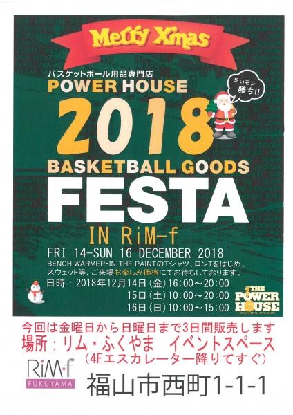 「リムふくやま」から◇広島パワーハウス 2018 Merry Xmas 開催のお知らせ◇