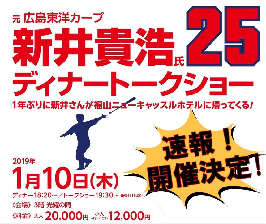 「福山ニューキャッスルホテル」から 元広島東洋カープ 新井貴浩氏ディナートークショーのお知らせ