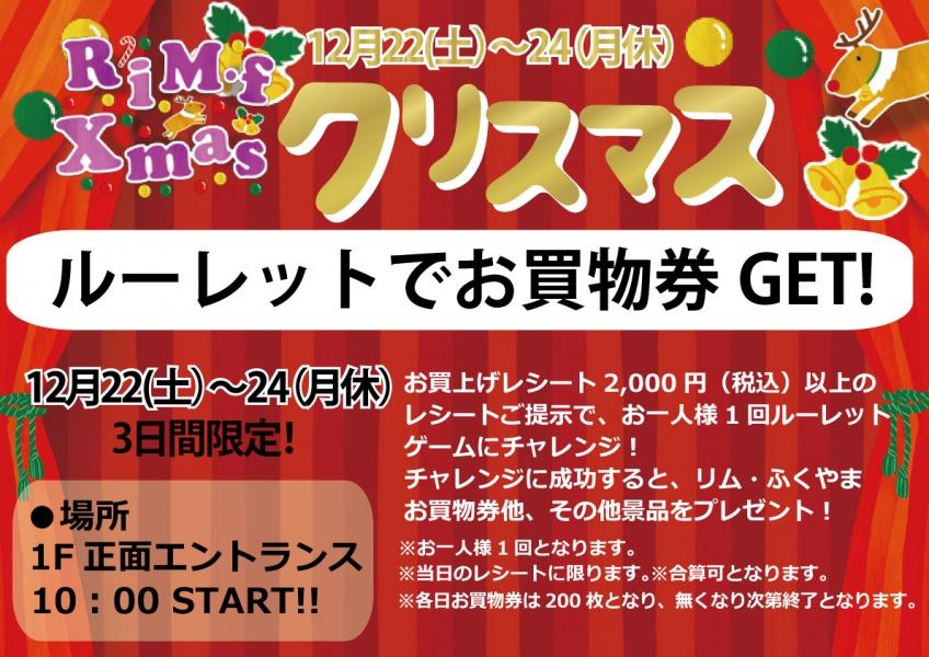 「リムふくやま」から◇クリスマス ルーレットでお買物券GET!!◇のお知らせ