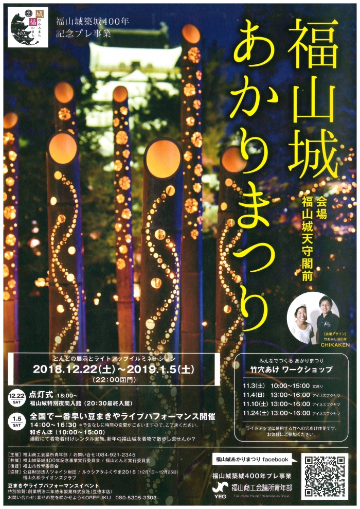 「福山城あかりまつり」開催のお知らせ