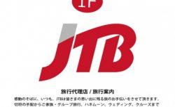 「リムふくやま」からJTB リム・ふくやま店NEWOPEN!!のお知らせ