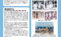 「あかつき」から ニュースレター Vol.63 2019年1月8日号発行のお知らせ