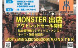 「リムふくやま」から◇MONSTER 衣料品・雑貨 出店◇のお知らせ