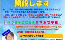 平成30年分確定申告は2月18日(月)~エフピコRiM 7階(福山市ものづくり交流館)