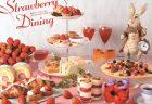 「福山ニューキャッスルホテル」から【期間限定】春のスイーツビュッフェ~Strawberry Dining~のお知らせ