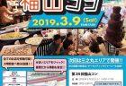 【第24回福山コン受付中】のお知らせ