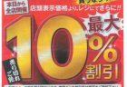 「リムふくやま」から◇B1F MrMax史上最大の決算最終SALE!!◇のご案内
