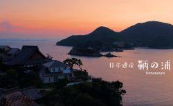日本版【国際観光映像祭】で福山市プロモーション映像が受賞しました!