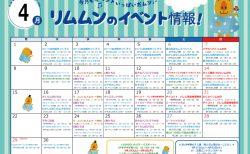「リムふくやま」から◇4月のリムムンのイベント情報◇のお知らせ