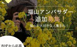 福山アンバサダーを募集中!(第4次募集)3月1日~3月31日まで