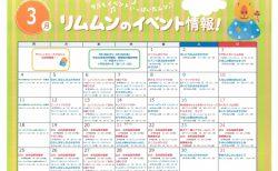 「リムふくやま」から◇3月のリムムンのイベント情報◇のご案内