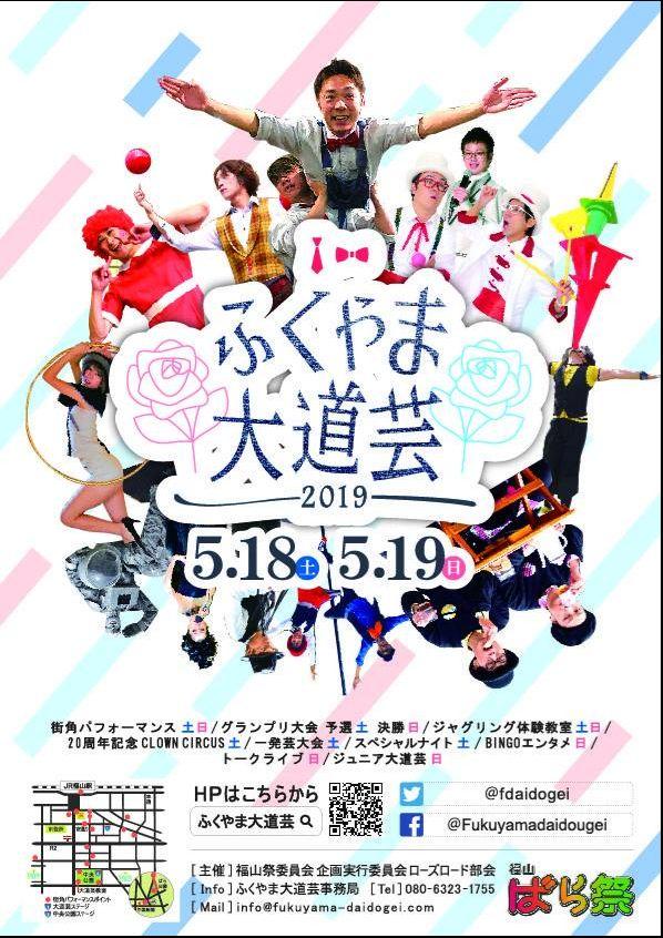 ふくやま大道芸2019