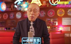YOUTUBE動画「福山城築城400年 BEST HIT FUKUYAMA」のご紹介