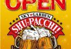 「リムふくやま」から◇5月22日(水)~9F焼肉ビアガーデン シュパッチOPEN!!◇のお知らせ