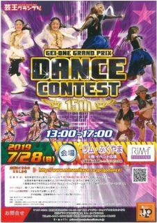 「リムふくやま」から◇DANCE CONTEST 15th ダンス コンテスト◇のお知らせ