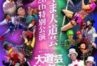 ふくやま大道芸2019 ふくやま大道芸20th特別公演