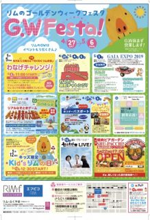 「リムふくやま」から◇G.W Festa!ゴールデンウィークフェスタ!!◇のお知らせ